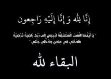 حركة فتح تعزي الفريق الحاج اسماعيل جبر بوفاة شقيقه